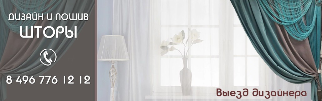 дизайн и пошив штор на заказ в Серпухове