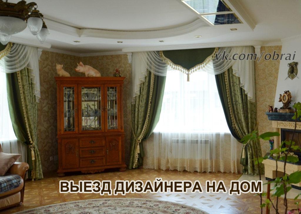 Вызов дизайнера по шторам на дом в Серпухове
