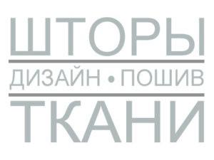 шторы на заказ в Серпухове
