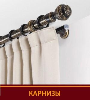 Карнизы в Серпухове