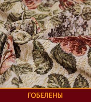 Гобелены в Серпухове